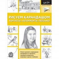 Книга «Рисуем карандашом портреты, натюрморты, пейзажи».