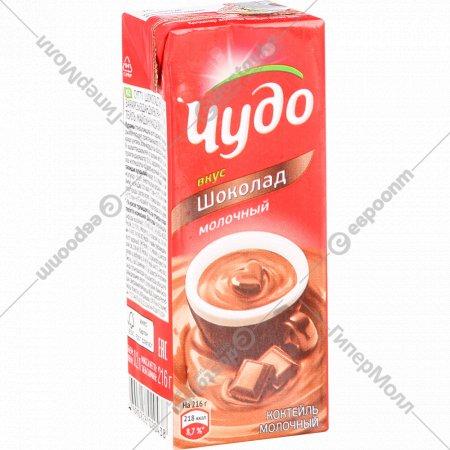 Коктейль молочный «Чудо» молочный шоколад, 3 %, 200 мл.