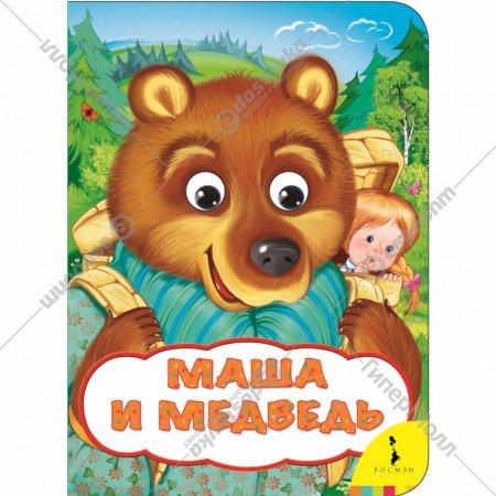 Книга «Веселые глазки. Маша и Медведь».