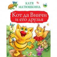 Книга «Кот да Винчи и его друзья» Матюшкина К.