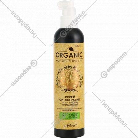 Спрей - фитокератин «Organic», 250 мл.