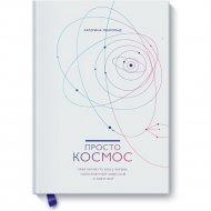 Книга «Просто космос. Практикум по Agile-жизни».