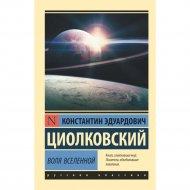 «Воля Вселенной» Циолковский К.