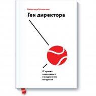 Книга «Ген директора. 17 правил позитивного менеджмента по-русски».
