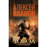 Книга «Тобол. Много званых».