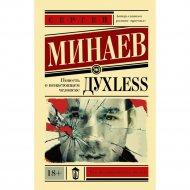 «Дyxless. Повесть о ненастоящем человеке» Минаев С.