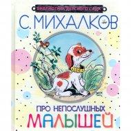 Книга «Про непослушных малышей» С.В.Михалков