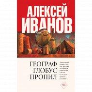 Книга «Географ глобус пропил».