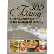 Книга «365 блюд к праздникам и на каждый день» Дарья Ермакович.