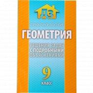 Справочное пособие «Геометрия» 9 класс.