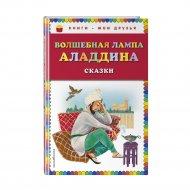 Книга «Волшебная лампа Аладдина».