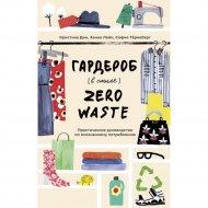 Книга «Гардероб в стиле Zero Waste».