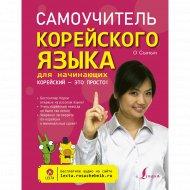 Книга «Самоучитель корейского языка. Корейский - это просто!».