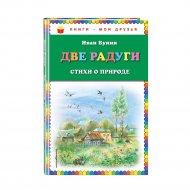 Книга «Две радуги. Стихи о природе ил. В. Канивца» И.А. Бунин.