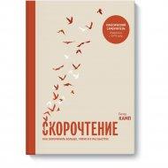 Книга «Скорочтение. Как запомнить больше, читая в 8 раз быстрее».