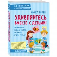 Книга «Как превратить свой дом в место, где ребенку хочется учиться».