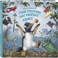 Книга «Приключения пингвинёнка Юрика» М. Мартиросова.