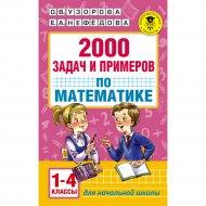 Книга «2000 задач и примеров по математике. 1-4 классы» Узорова О.В.