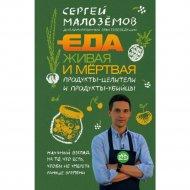 Книга «Еда живая и мертвая. Продукты-целители и продукты-убийцы».