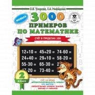 Книга «3000 примеров по математике. 2 класс. Счет в пределах 100».