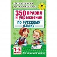 Книга «350 правил и упражнений по русскому языку: 1-5 классы».