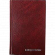 Ежедневник А5 недатированный, 160 листов, бордовый.
