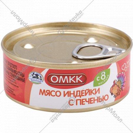 Консервы мясные «Мясо индейки с печенью» 100 г.