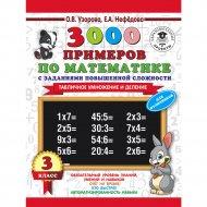 Книга «3000 примеров по математике. 3 класс».