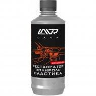 Полироль для пластика «Lavr» Ln1460-L, 310 мл