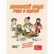 Книга «Учим японский язык с мангой».
