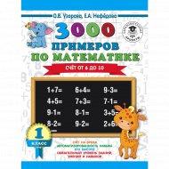 Книга «3000 примеров по математике. Счёт от 6 до 10. 1 класс».