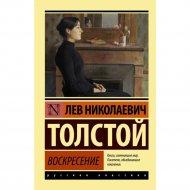 «Воскресение» Толстой Л.