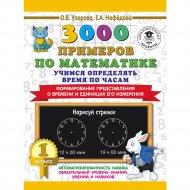 Книга «3000 примеров по математике. Учимся определять время по часам».