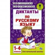 Книга «Диктанты по русскому языку 1-4 класс» Узорова О.В.