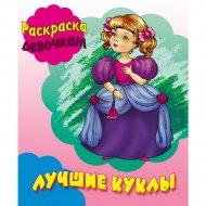 Раскраска «Лучшие куклы» А5.