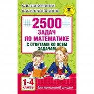 Книга «2500 задач по математике с ответами ко всем задачам.1-4 класс».