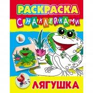 Раскраска «Лягушка» с наклейками.
