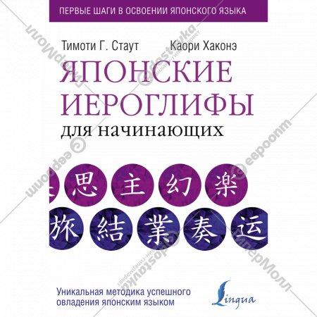 Книга «Японские иероглифы для начинающих».