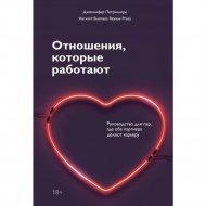Книга «Отношения, которые работают».