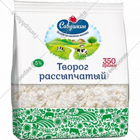Творог рассыпчатый «Савушкин», 5%, 350 г.
