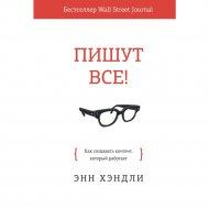 Книга «Пишут все! Как создавать контент, который работает».