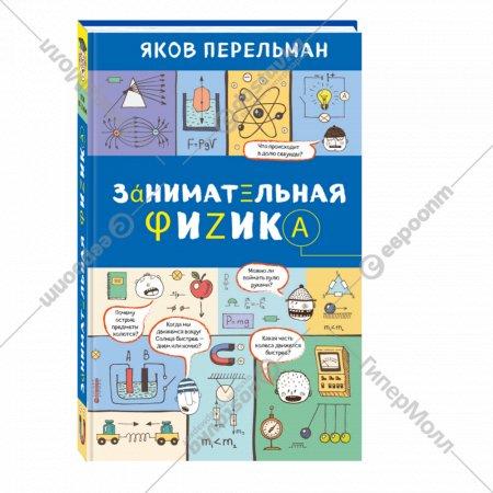 Книга «Занимательная физика» Я.И. Перельман.