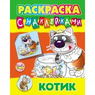 Раскраска «Котик» с наклейками, А4.