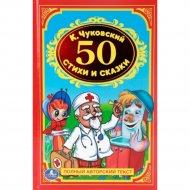 Книга «50 стихов и сказок» Чуковский, детская классика.