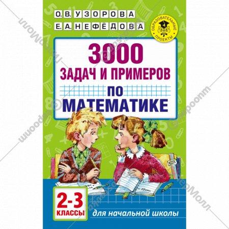 Книга «3000 задач и примеров по математике. 2-3 классы» Узорова О.В.