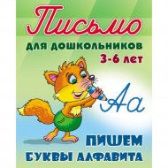 Письмо для дошкольников А5 «Пишем буквы алфавита» 3-6 лет.