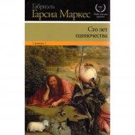 Книга «Сто лет одиночества» Г. Гарсиа Маркес.