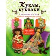 Книга «Куклы, куколки и аксессуары к ним» Афоничева Е.А.
