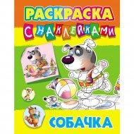 Раскраска «Собачка» с наклейками.