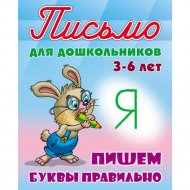 Письмо для дошкольников А5 «Пишем буквы правильно» 3-6 лет.
